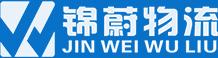 上海物流公司电话