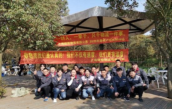 上海锦蔚物流