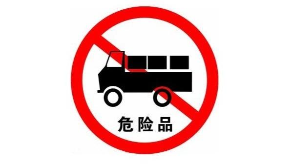 上海锦蔚物流谈谈危险品运输出现的问题