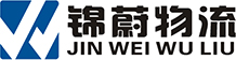 上海物流公司-上海仓储公司-上海托运公司电话-上海货运网